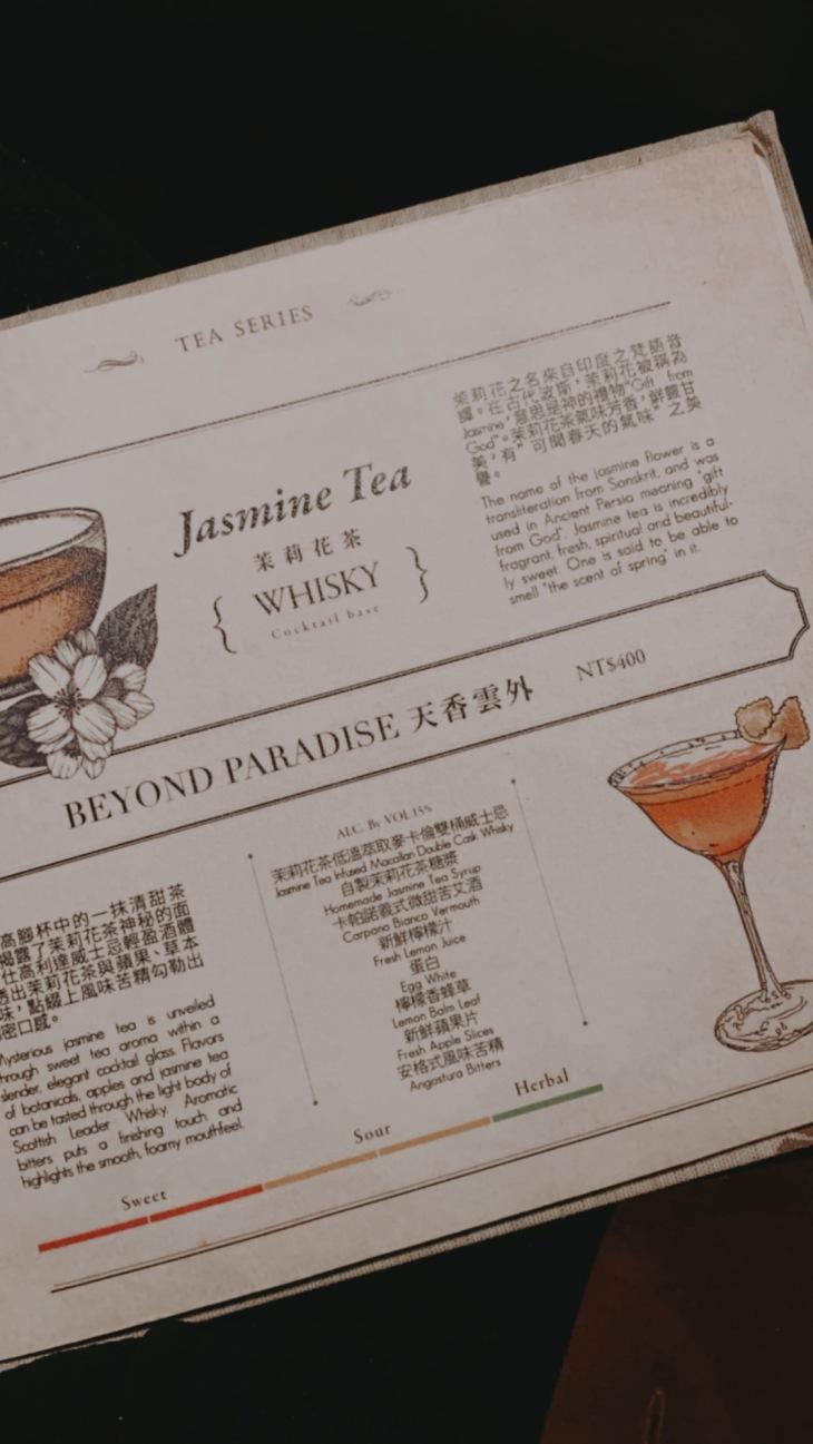 台北東區酒吧吧沐- 酒單